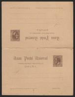 """Entero Postal - Edi 18 - Doble - En Entero De Respuesta Falta """"e"""" De Dirección - Sin Circular - 1850-1931"""