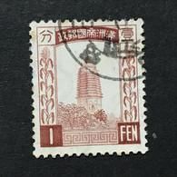 ◆◆◆Manchuria 1934-36  Pagoda At Liaoyang , Wmk. , SC#38 , 1F USED   AB3446 - 1932-45 Manchuria (Manchukuo)