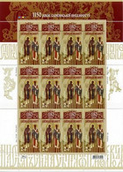 UKRAINE/UKRAINA 2013 Mih. 1332 Saints Cyril And Methodius MNH ** - Oekraïne