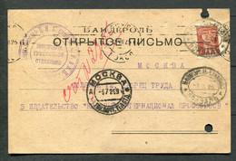 33383 Russia RAILWAY Nizhny Novgorod-Kanavino Cancel 1925 Card Izvestia Newspaper Header To Moscow Pmk - Briefe U. Dokumente