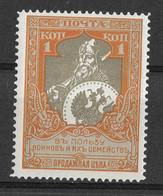 Russia 1915; 1+1 Kop. Ilya Murometz. White Paper. Perf 11 1/2. Michel 103A / Scott B9. MNH - Nuovi