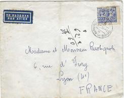 1954 / Lettre Avion / Cachet SOFIA / Bulgaria / Bulgarie - Briefe U. Dokumente