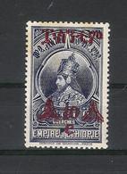 ETIOPIA  ( ETHIOPIE ) /  Y. & T.  N° 218 - Ethiopia