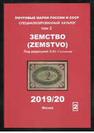 Russia. Catalog Of Zemstvo Postage Stamps. NEW!!! - Sonstige
