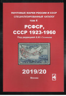 Russia. Catalog Of Stamps Of The RSFSR 1918-1923 And USSR 1923-1960. NEW!!! - Sonstige