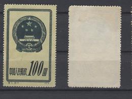 Chine N° Y&T : 907 - 1951 Neuf Sans Gomme - Ongebruikt