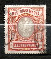RUSSIE Armoirie 1906 N° 60 - Usati