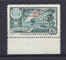1960 . RUSSIA, USSR, KARELIAN REPUBLIC, MNH - Unused Stamps