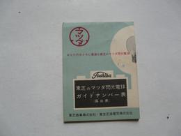 VIEUX PAPIERS - PUBLICITE : TOSHIBA - Collections