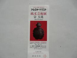 VIEUX PAPIERS - TICKET D'ENTREE : JAPON - Eintrittskarten
