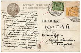 Russian Post Offices In China Beijing (Peking) S-Petersburg 1911 - Briefe U. Dokumente