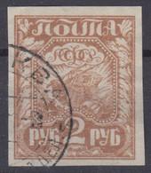 RUSSIE : 1921 ATTRIBUTS N° 140 OBLITERATION CHOISIE - TB MARGES - COTE 80 € - Gebraucht