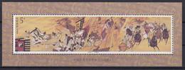 China Chine 1994-17 Romance Of Three Kingdoms Souvenir Sheet MNH - Nuevos