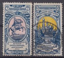 RUSSIE : 1905 - BIENFAISANCE DENT 13 * 13 1/2 N° 57a + 58a OBLITERATION LEGERE - Gebraucht