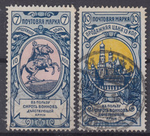 RUSSIE : 1905 - BIENFAISANCE DENT 13 * 13 1/2 N° 57a + 58a OBLITERATION LEGERE - Usati
