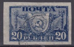RUSSIE : 1921 - INSIGNE SOVIETIQUE NON DENTELE N° 142B PAPIER MINCE OBLITERATION LEGERE - Gebraucht