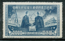 REP. POPULAIRE DE CHINE  - 1950 - Neuf - Unused Stamps