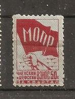 Russia Soviet Union RUSSIE URSS MOPR 1937 - Fiscales