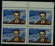 RUSSIA 1959 MANOLIS GLEZOS BLOCK OF 4 MI No 2288 MNH VF !! - Unused Stamps