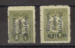 1912 GRECIA Occupazione Di Mitilene - Due Valori Nuovi  (741) - Unclassified