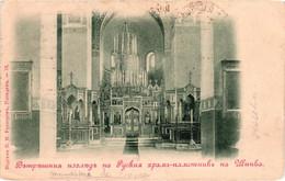 Bulgarie - Chipka - Monastère - Bulgarien