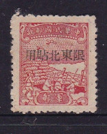 CHINA  CHINE CINA NORTHEAST 军邮 Army Postal Service 限东北贴用 Limited To Northeast Paste - 1941-45 Northern China