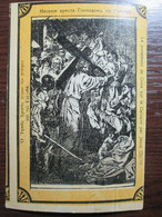 Christ Carrying The Cross - Collections