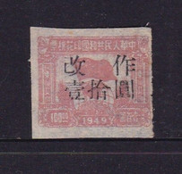 CHINA  CHINE CINA NORTHEAST REVENUE STAMP FISCAL10YUAN /100YUAN - 1941-45 Northern China