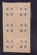CHINA  CHINE CINA  中华民国 Republic Of China 印在纸上 Printed On Paper X6 - 1932-45 Manchuria (Manchukuo)