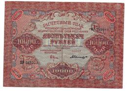 (Billets). Russie Russia. Pick 106. 10000 R 1919 N° VR 260572 Watermark Waves Filigrane Vagues - Russie