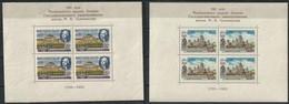 1955-URSS-University Bulding - Bloc MNH** - Unused Stamps