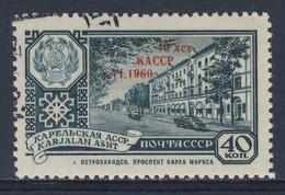 Soviet Unie CCCP Russia 1960 Mi 2356 SG 2455 + Aufdruck - Used - Karl-Marx-Prospekt, Petrosawodsk - Gebruikt