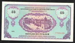 """НИЖНИЙ НОВГОРОД """"НЕМЦОВКА"""" Treasury   50  РУБЛЕЙ 1992  UNC! - Russia"""