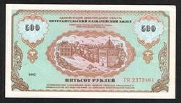 """НИЖНИЙ НОВГОРОД """"НЕМЦОВКА"""" Treasury   500  РУБЛЕЙ 1992  UNC! - Russia"""