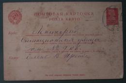 Sovetia Standarta Postkarto 3 Kop. De 1926-a Jaro Kun Traduko Al Esperanto - POSTA KARTO - Briefe U. Dokumente