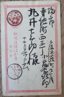 Japan Ganzsache Alt - Sin Clasificación