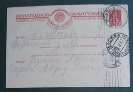 Sovetia Standarta Postkarto 3 Kop. De 1926-a Jaro Kun Traduko Al Esperanto - POSTA KARTO POR RESPONDO - Briefe U. Dokumente