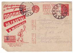 Soviet Agitation Card # 95 1932 - Briefe U. Dokumente