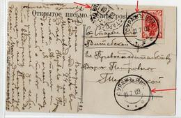 Belarus Surazh Staroe Selo Vitebsk Province 1909 - Storia Postale