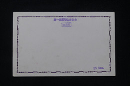 JAPON - Carte De Correspondance  De 25 Sen, Non Circulé - L 89738 - Lettres & Documents