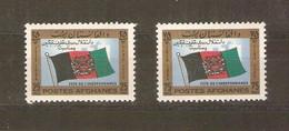 Afghanistan 1964 Unabhängigkeit/Independence, Ohne Lokalen Goldaufdruck/without Local Gold Overprint, Postfr./mint NH - Afganistán
