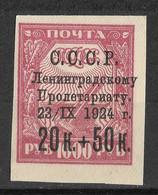 Russia, USSR 1924, 20k+50k, Leningrad Flood Issue. Chalk Surface Paper. Michel 266z/ Scott B47c. MLH - Unused Stamps