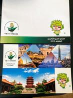 UAE 2019 United Arab Emirates World China Exhibition Wuhan Postcard And Cover- Scarce - Emiratos Árabes Unidos