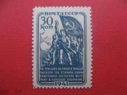Народное ополчение   1941 год клей есть  копия - Unused Stamps