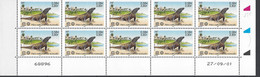 CD 125 FRANCE 2001 : 27 09 01 TIMBRE SERVICE UNESCO PARC NATIONAL DE KOMODO COIN DATE 125 : 27 / 09 / 01  FEUILLE 68896 - Officials