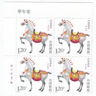China 2014-1 Zodiac Lunar Year Of Horse Block B - Nuevos