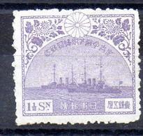 Japón Sello Nº Yvert 166 (*) Sin Goma (BARCOS (SHIPS)) - Gebraucht
