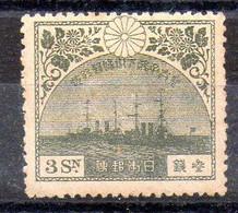 Japón Sello Nº Yvert 167 * (BARCOS (SHIPS)) - Gebraucht