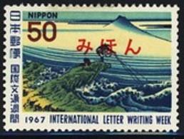 "JAPAN (1967) ""Fisherman & Waves"" By Hokusai. Specimen. Scott No 932, Yvert No 881. - Sonstige"