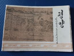 KOREA NORTH 1950s  Postcard - Pyongyang  - Cover From The Set - Korea, North